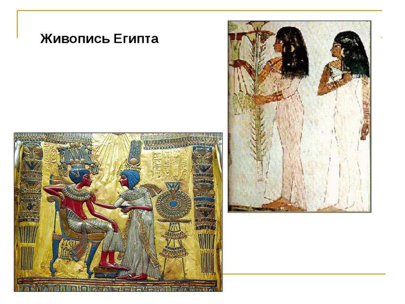 Живопись Египта