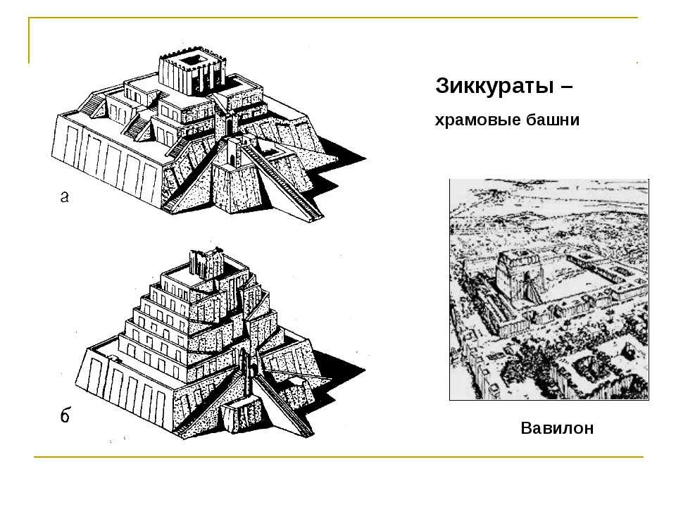 Зиккураты – храмовые башни Вавилон
