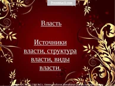 Власть Чупров Л.А. МКОУ СОШ №3 с. Камень-Рыболов Ханкайского района Приморско...