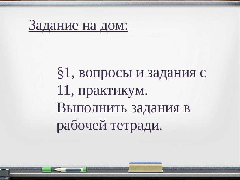 Задание на дом: §1, вопросы и задания с 11, практикум. Выполнить задания в ра...