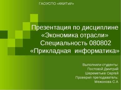 Презентация по дисциплине «Экономика отрасли» Специальность 080802 «Прикладна...