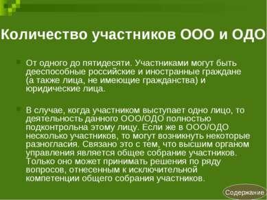 Количество участников ООО и ОДО От одного до пятидесяти. Участниками могут бы...