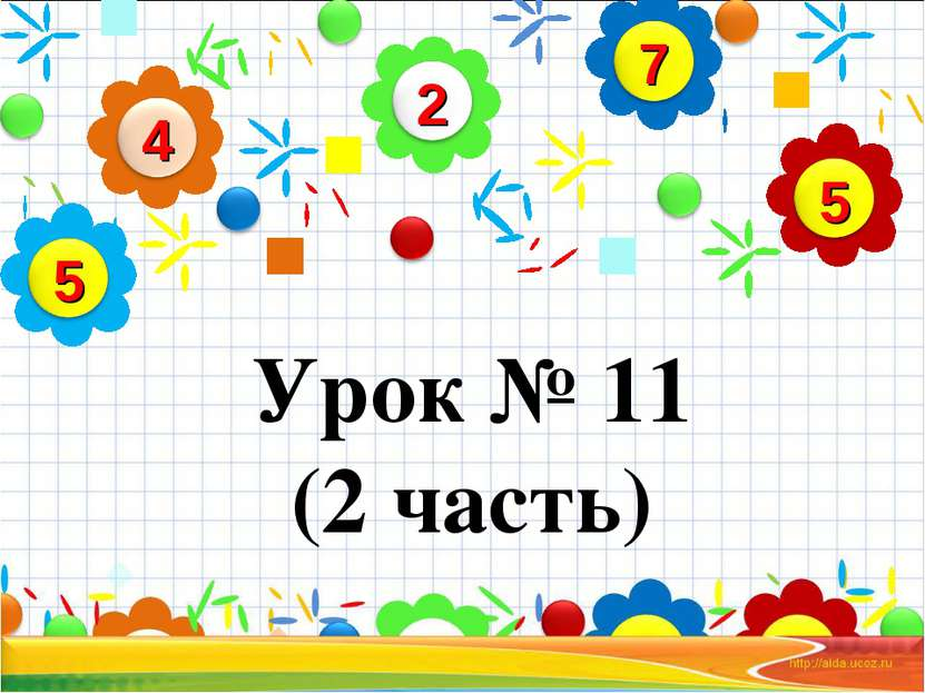Урок № 11 (2 часть)