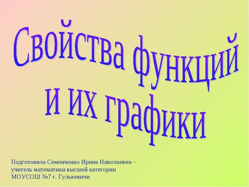 Подготовила Семенченко Ирина Николаевна – учитель математики высшей категории...