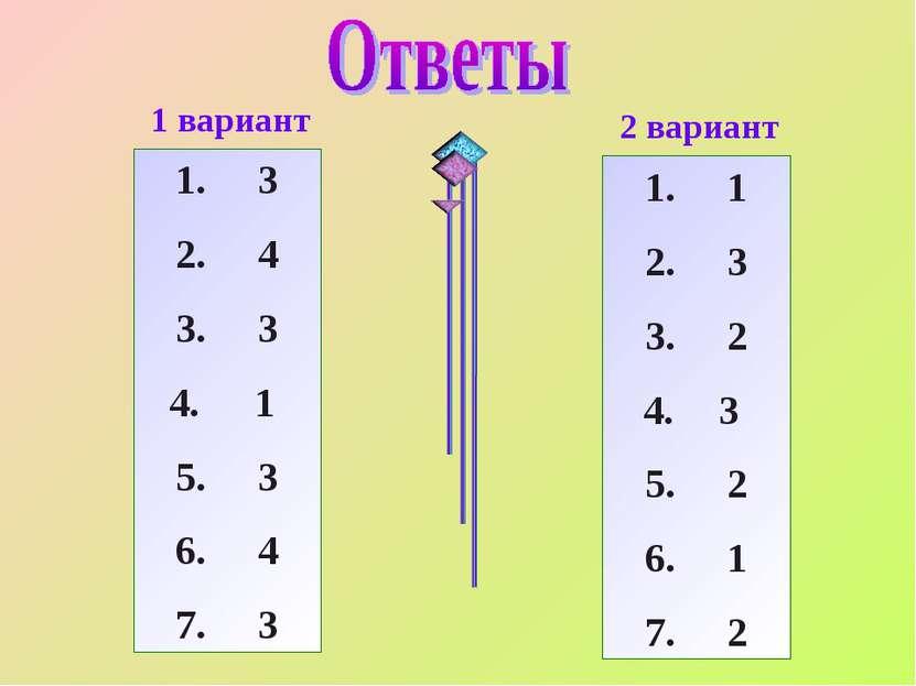 1 вариант 2 вариант 1. 3 2. 4 3. 3 1 5. 3 6. 4 7. 3 1. 1 2. 3 3. 2 3 5. 2 6. ...