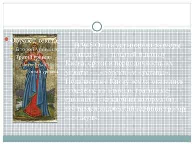 В 945 Ольга установила размеры «полюдья» — податей в пользу Киева, сроки и пе...