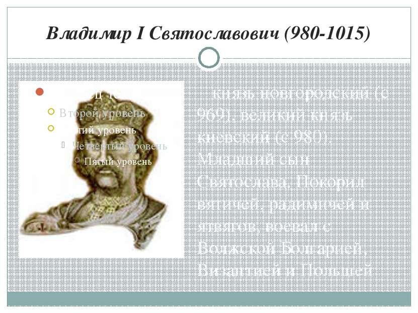 Владимир I Святославович (980-1015) князь новгородский (с 969), великий князь...
