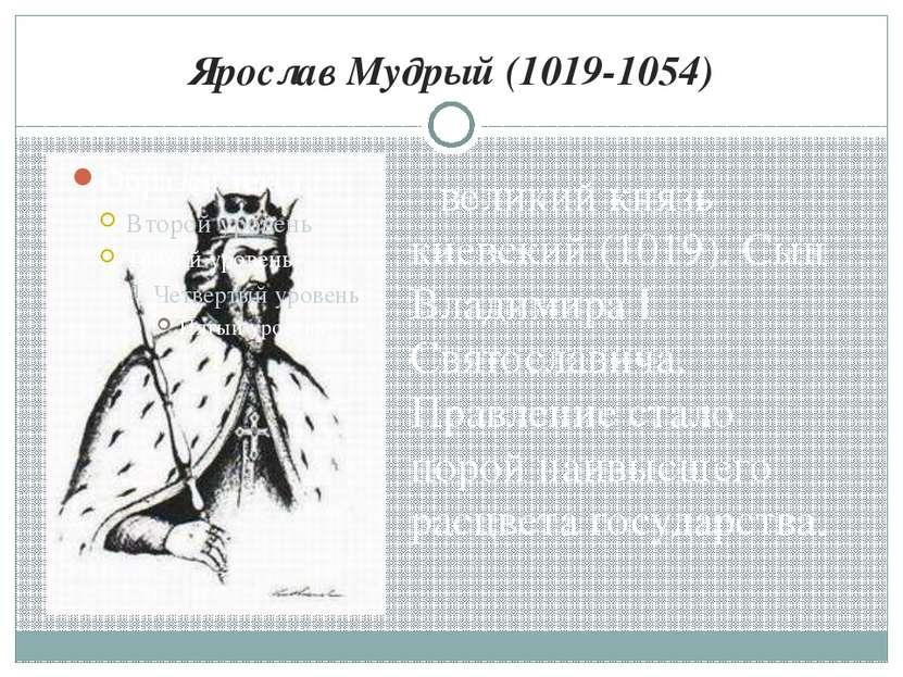 Ярослав Мудрый (1019-1054) великий князь киевский (1019). Сын Владимира I Свя...