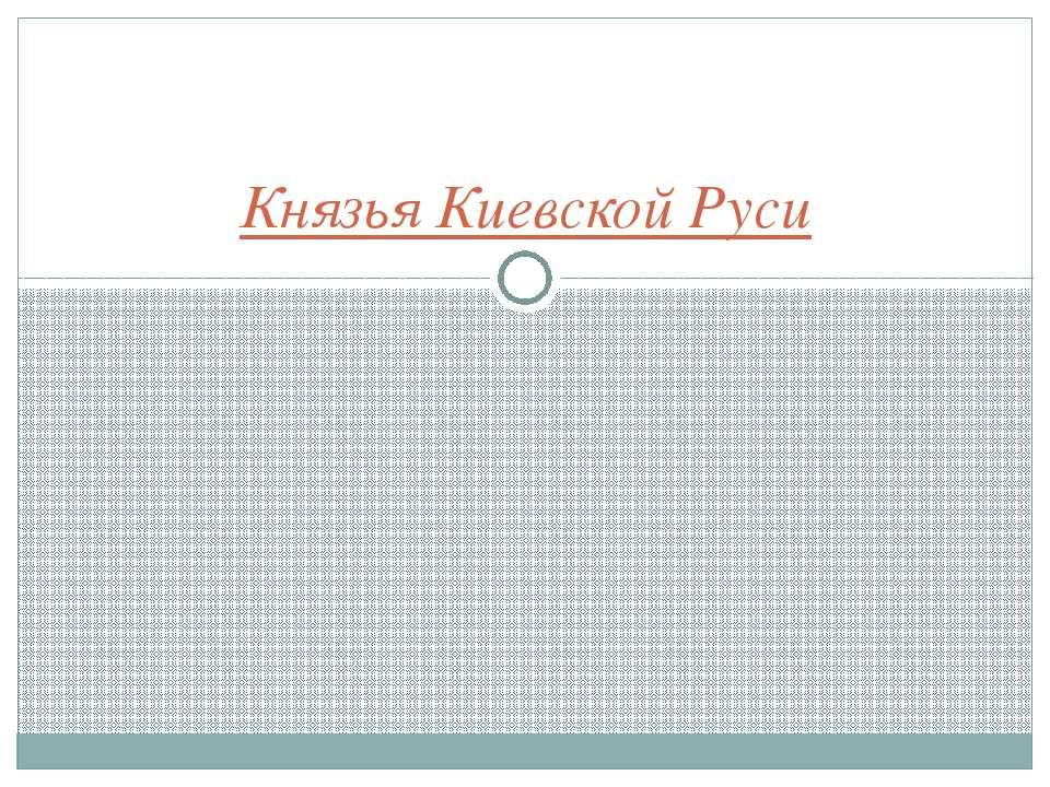 Князья Киевской Руси