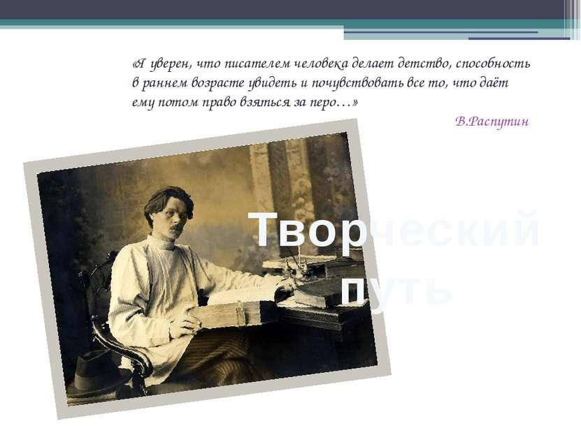 Творческий путь «Я уверен, что писателем человека делает детство, способность...