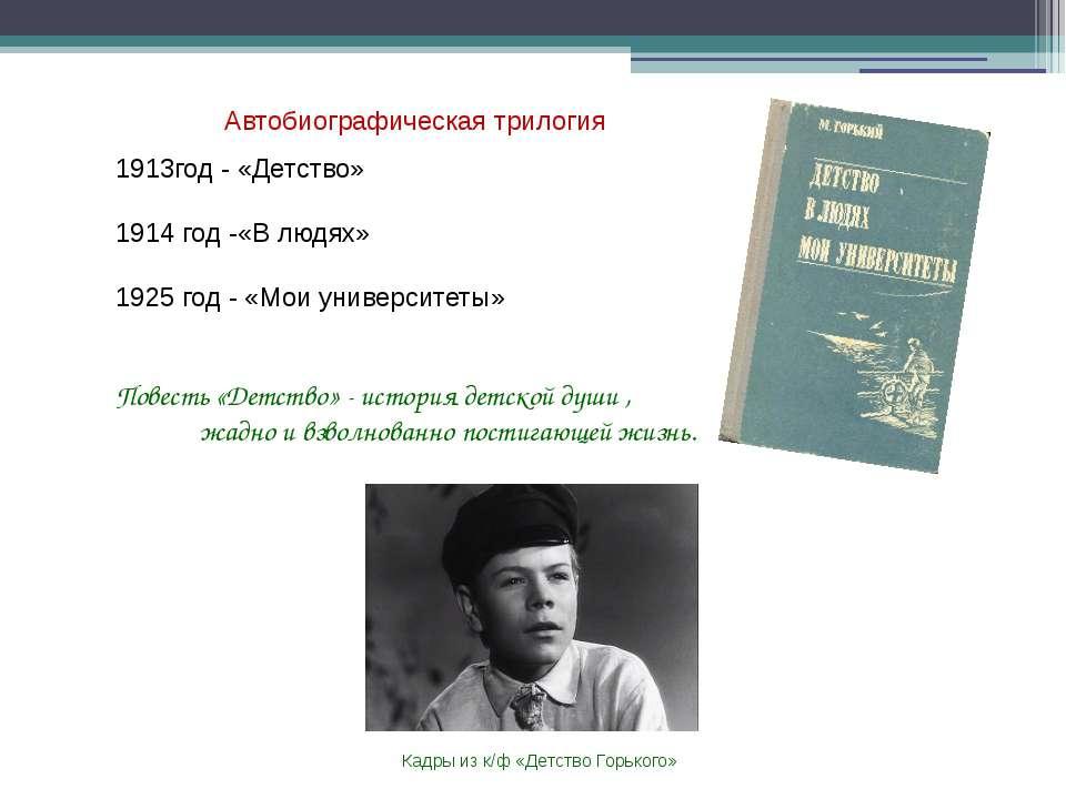 1913год - «Детство» 1914 год -«В людях» 1925 год - «Мои университеты» Повесть...