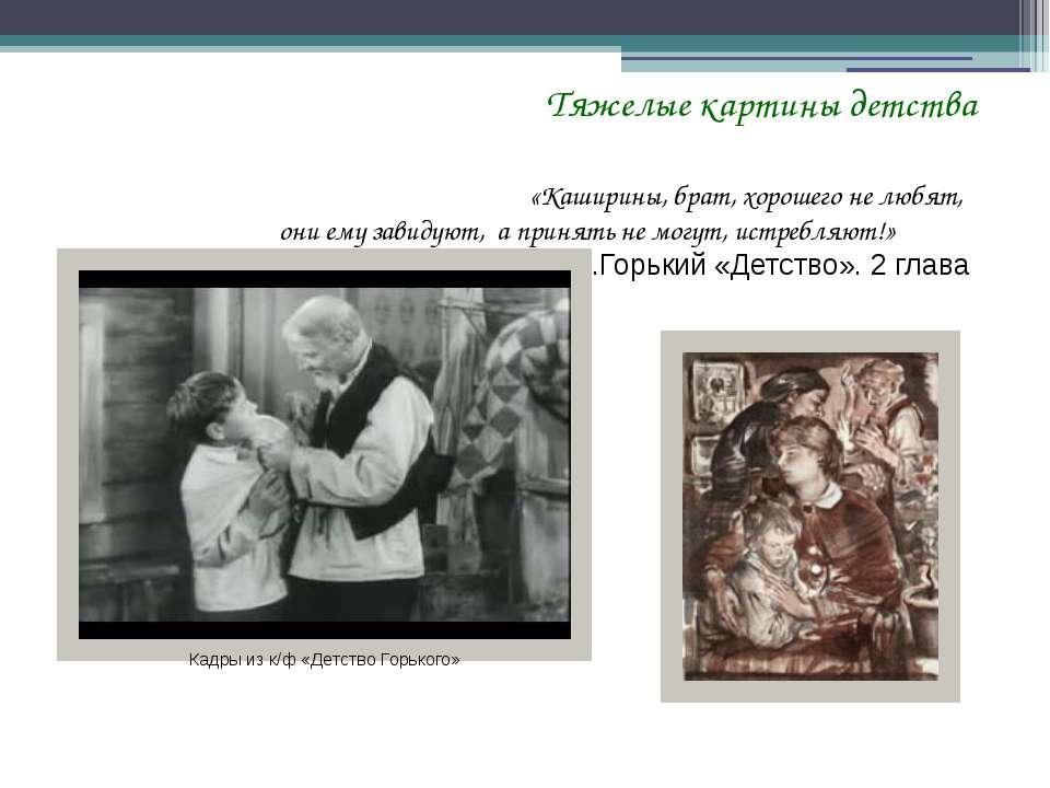 Тяжелые картины детства «Каширины, брат, хорошего не любят, они ему завидуют,...