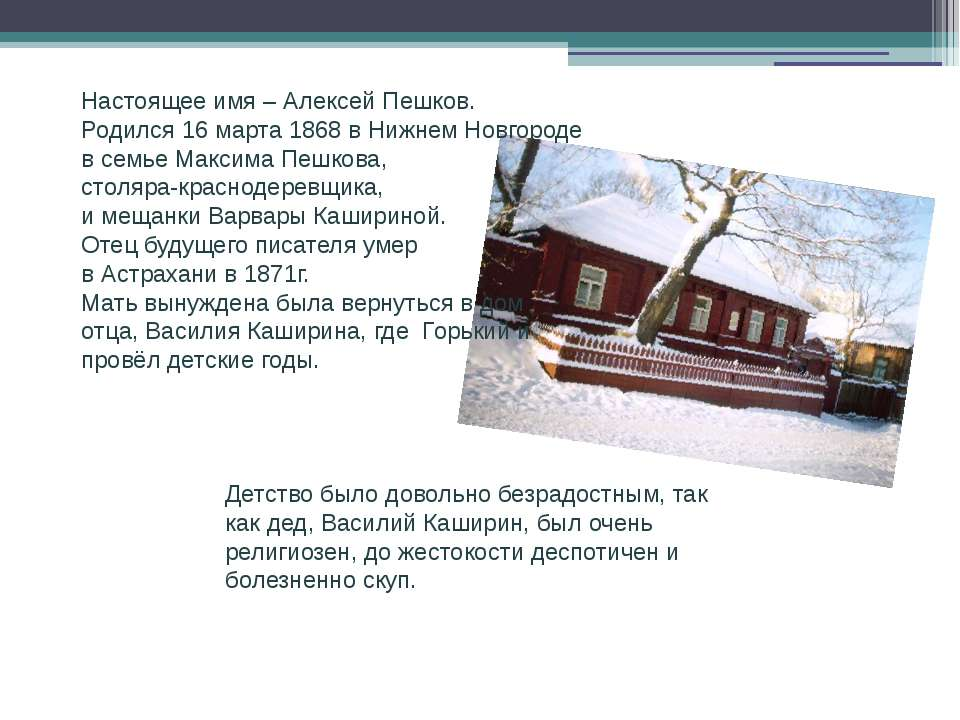 Настоящее имя – Алексей Пешков. Родился 16 марта 1868 в Нижнем Новгороде в се...