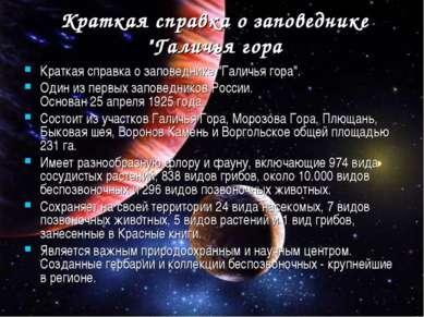 "Краткая справка о заповеднике ""Галичья гора Краткая справка о заповеднике ""Га..."