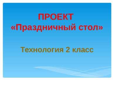 ПРОЕКТ «Праздничный стол» Технология 2 класс
