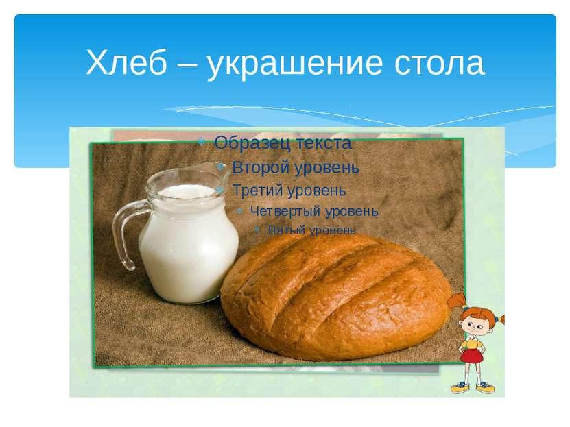 Хлеб – украшение стола