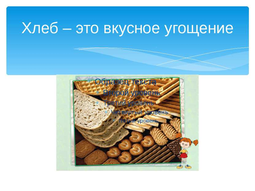 Хлеб – это вкусное угощение