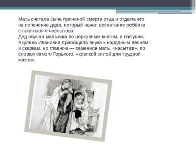 Мать считала сына причиной смерти отца и отдала его на попечение деда, которы...