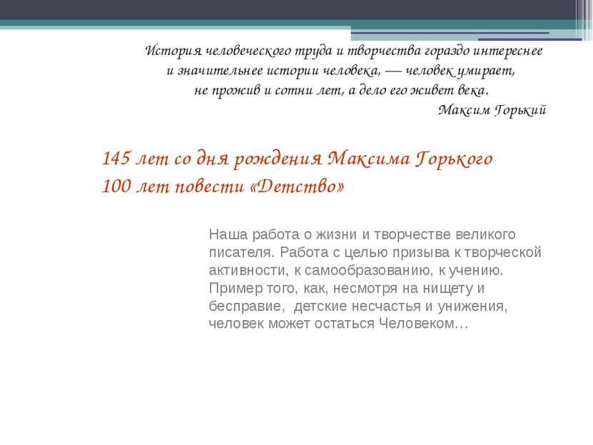 145 лет со дня рождения Максима Горького 100 лет повести «Детство» Наша работ...