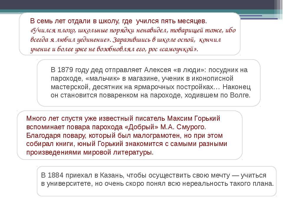 В 1884 приехал в Казань, чтобы осуществить свою мечту — учиться в университет...