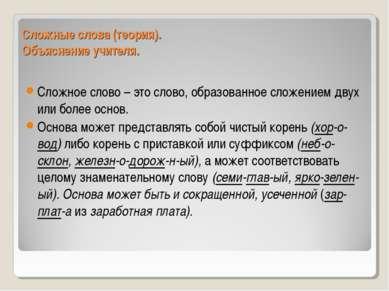 Сложные слова (теория). Объяснение учителя. Сложное слово – это слово, образо...