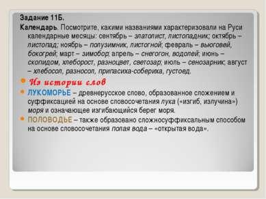Задание 11Б. Календарь. Посмотрите, какими названиями характеризовали на Руси...