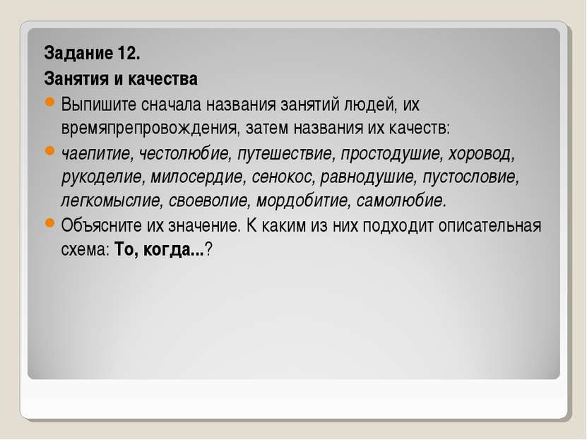 Задание 12. Занятия и качества Выпишите сначала названия занятий людей, их вр...