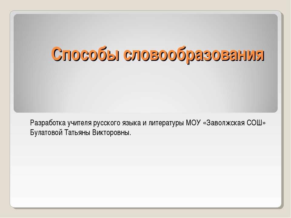 Способы словообразования Разработка учителя русского языка и литературы МОУ «...