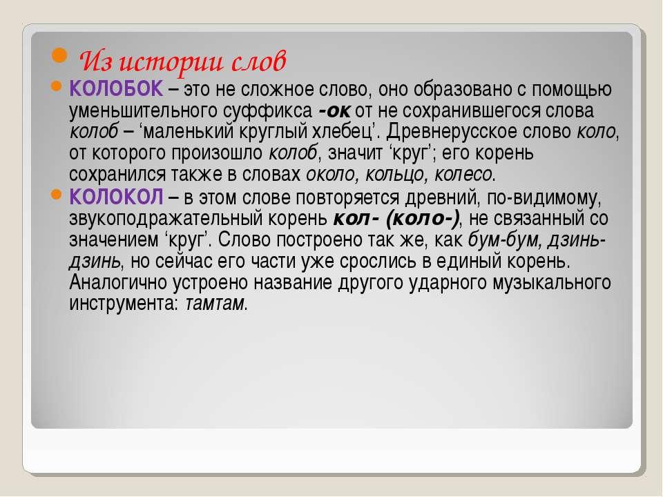 Из истории слов КОЛОБОК – это не сложное слово, оно образовано с помощью умен...
