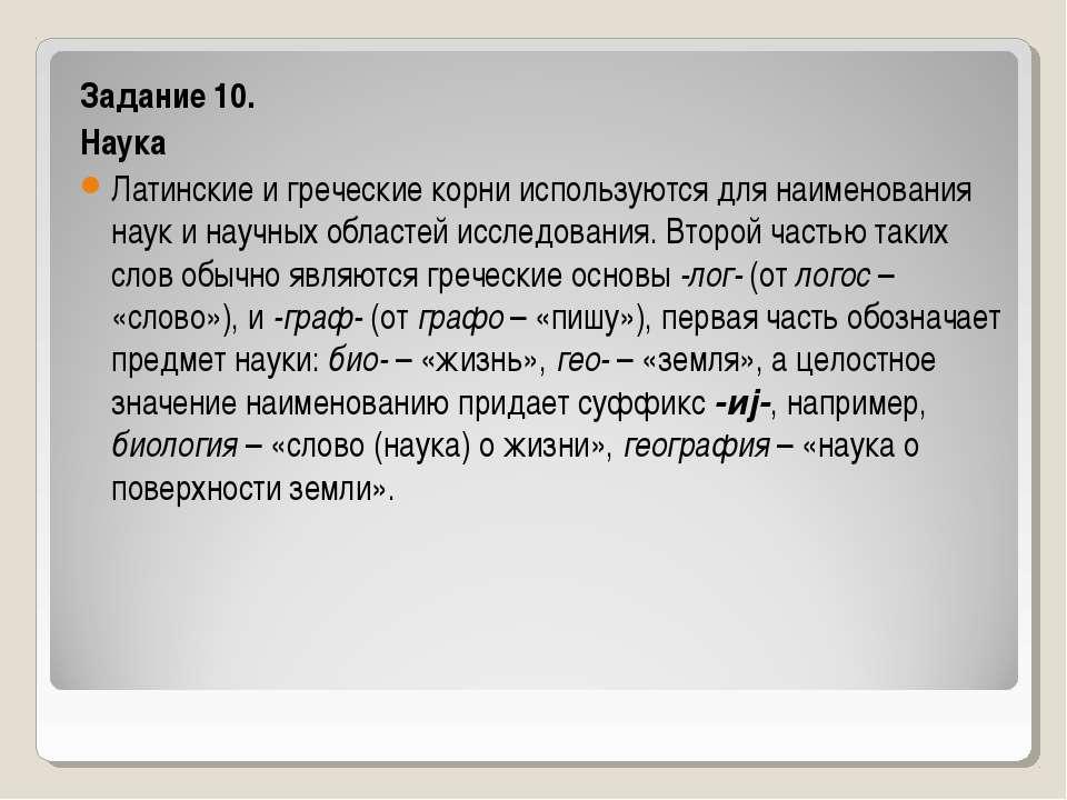 Задание 10. Наука Латинские и греческие корни используются для наименования н...