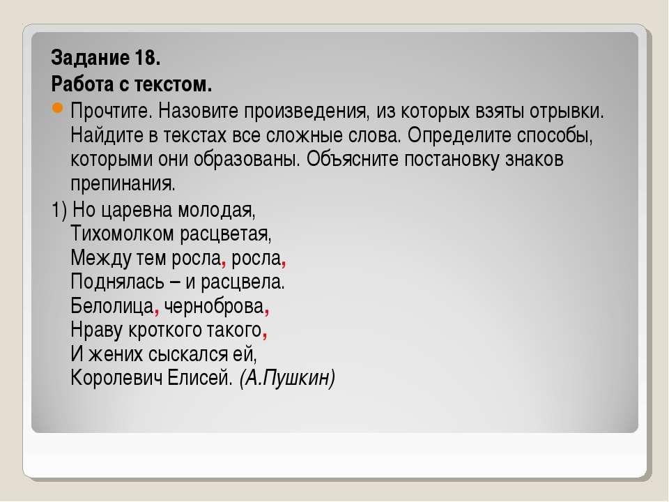 Задание 18. Работа с текстом. Прочтите. Назовите произведения, из которых взя...