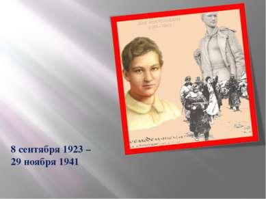 8 сентября 1923 – 29 ноября 1941