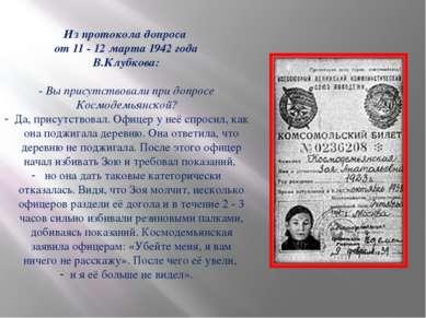 Из протокола допроса от 11 - 12 марта 1942 года В.Клубкова: - Вы присутствова...