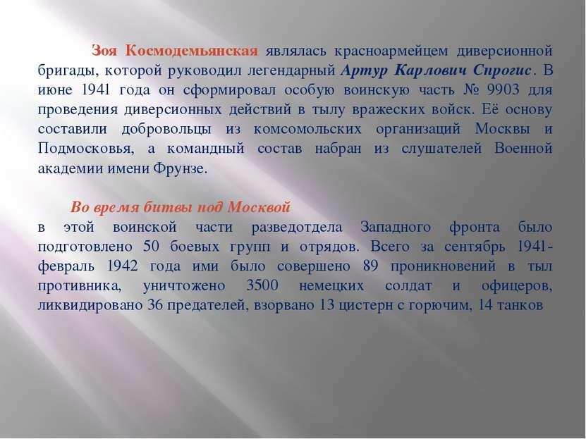 Зоя Космодемьянская являлась красноармейцем диверсионной бригады, которой рук...