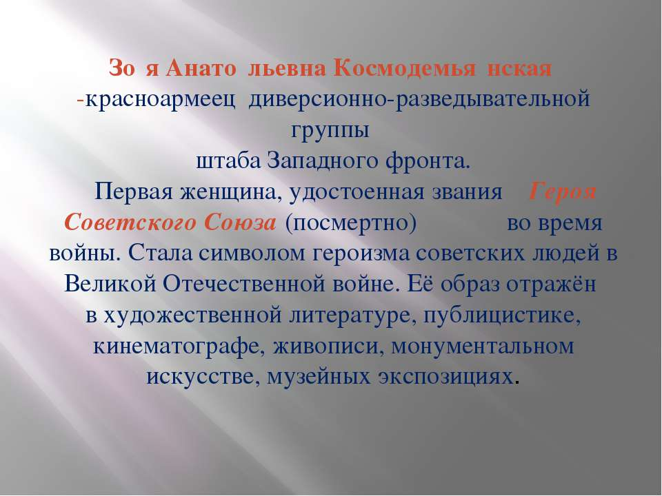 Зо я Анато льевна Космодемья нская -красноармеец диверсионно-разведывательной...