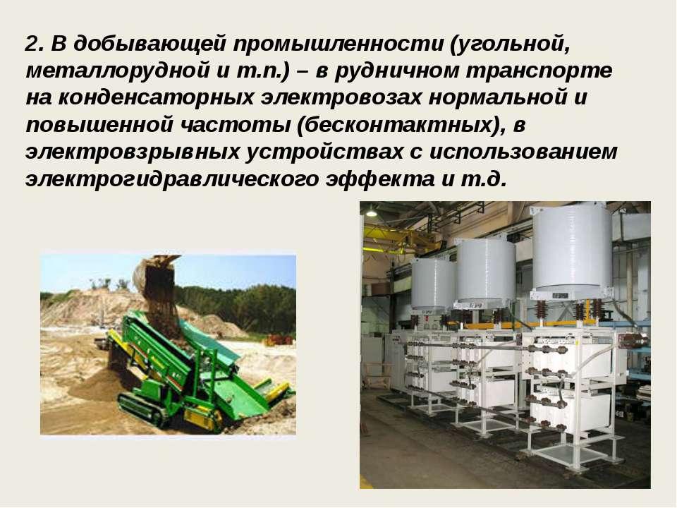 2. В добывающей промышленности (угольной, металлорудной и т.п.) – в рудничном...