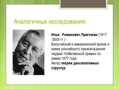 Аналогичные исследования: Илья Романович Пригожин (1917 -2003 гг.) - Бельгийс...