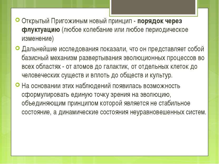 Открытый Пригожиным новый принцип - порядок через флуктуацию (любое колебание...