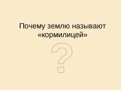 Почему землю называют «кормилицей»