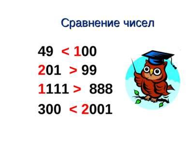 Сравнение чисел 49 ... 100 201 ... 99 1111 ... 888 300 ... 2001 49 ... 100 49...