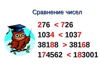 Сравнение чисел 276 ... 726 1034 ... 1037 38188 ... 38168 174562 ... 183001 2...