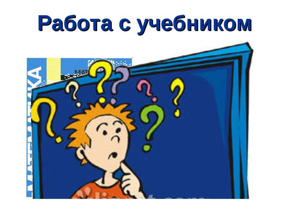 Работа с учебником Стр. 27. Решаем задачу № 122.