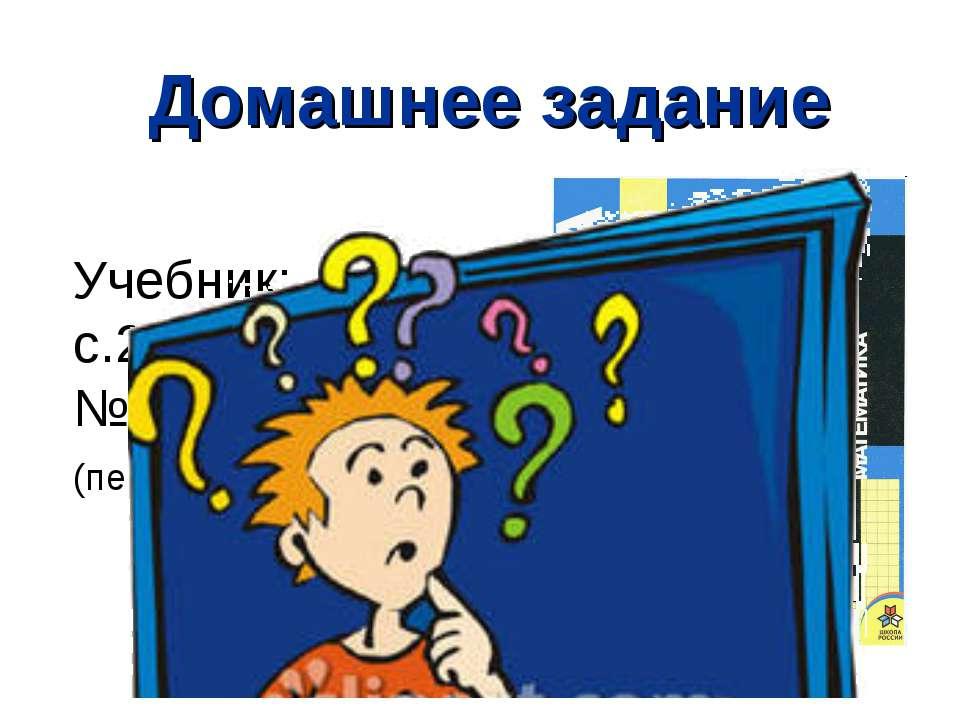 Домашнее задание Учебник: с.27 № 121, № 123 (первый и второй столбик).