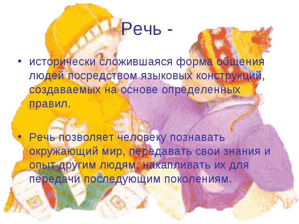 Речь - исторически сложившаяся форма общения людей посредством языковых конст...