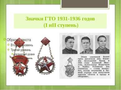 Значки ГТО 1931-1936 годов (I иII ступень)