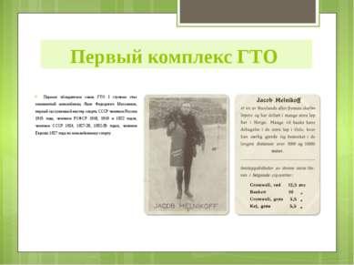 Первым обладателем знака ГТО I ступени стал знаменитый конькобежец Яков Федор...