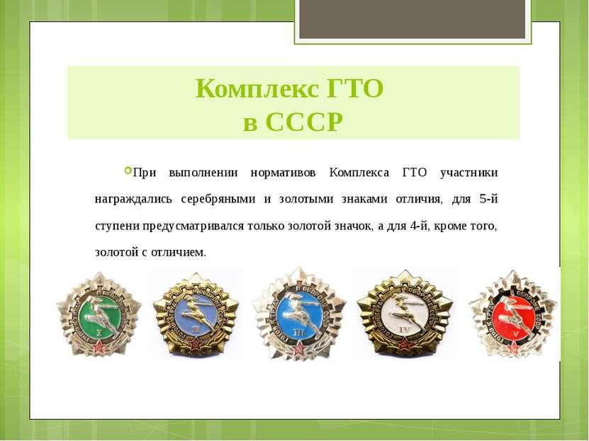 При выполнении нормативов Комплекса ГТО участники награждались серебряными и ...