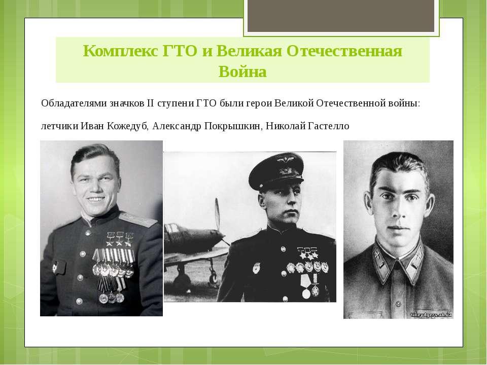 Обладателями значков II ступени ГТО были герои Великой Отечественной войны: л...