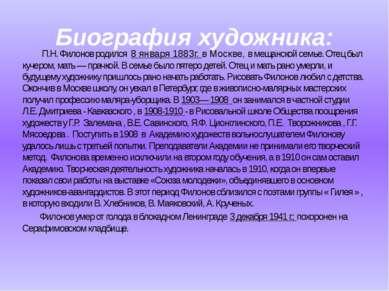 Биография художника: П.Н. Филонов родился 8 января 1883г. в Москве, в мещанск...