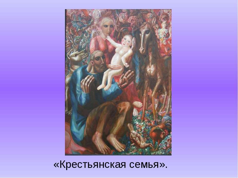 «Крестьянская семья».